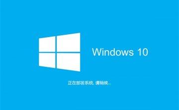 遐想Win10系统64位专业版推荐下载
