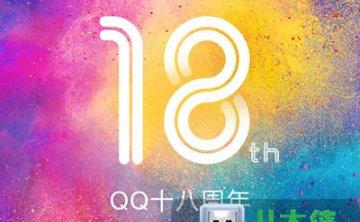 8亿活跃用户的腾讯QQ今天18周年了