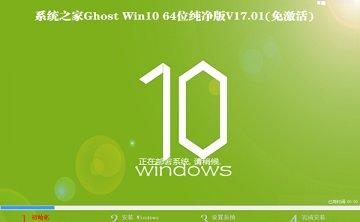 Win10系统之家Ghos版W1064位专业版下载