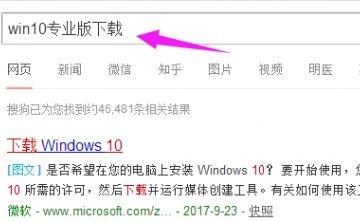 最新Win10纯净版X64系统下载教程