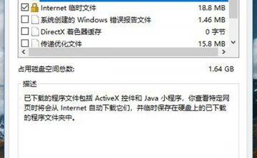 """微软将在Win10 1803春季版中移除""""磁盘整理""""功效"""