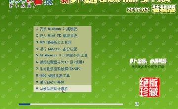 新萝卜64位Win7系统下载_U盘装机GHO镜像