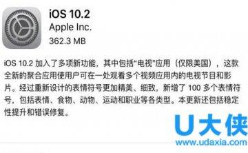 iOS 10.2正式版怎么升级?iOS 10.2正式版升级教程