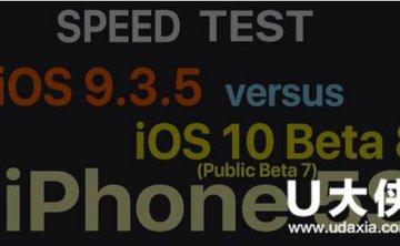 苹果iOS10开发者预览版Beta8与iOS9.3.5速率对比先容