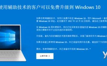 Win7或Win8用户免费升级Win10时间在次延伸