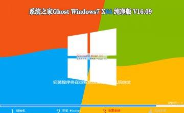 系统之家Win7旗舰版64位官方原版GHO镜像