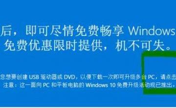 Win10专业版下升级工具修复利器应用