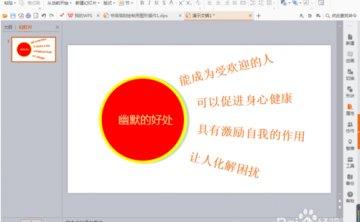 教你怎么用WPS演示文稿来制作教学PPT的教程