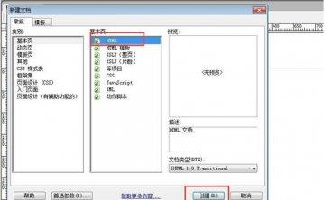 dreamweaver8怎么插入网页结构框架