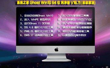 系统之家最新64位Win10系统下载合集(永远激活)