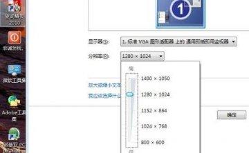 电脑屏幕分辨率调治失败的解决方式