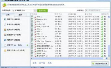 360已推出勒索蠕虫病毒文件恢复工具