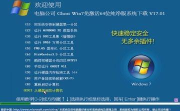 电脑公司Win7 64位纯净版V1701(Ghost版W7旗舰版)