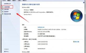 在深度手艺Win7系统下读取硬件ID的操作方式