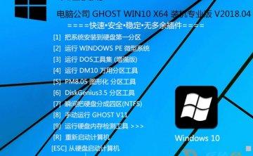 电脑公司WIN10 1803专业版 64位装机V201805