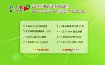 新萝卜Win10 64位纯净版下载+电脑城专用系统