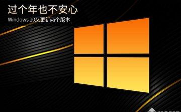 春节时代Windows10更新的两个新版本