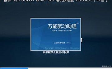 免激活戴尔Win7 64位旗舰版推荐下载