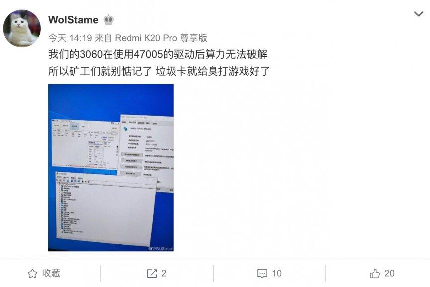 英伟达回应开发者驱动可解除 RTX 3060 挖矿限制:现已删除