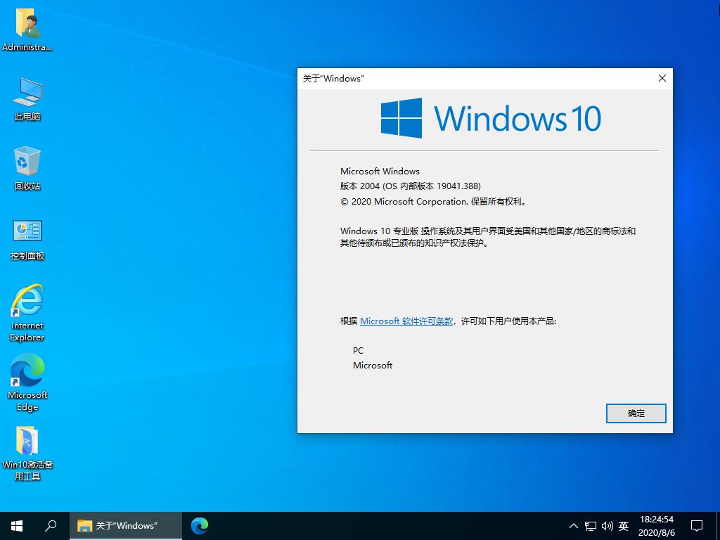 Windows 10 2004(吻妻特制) 专业版优化镜像GHOS系统