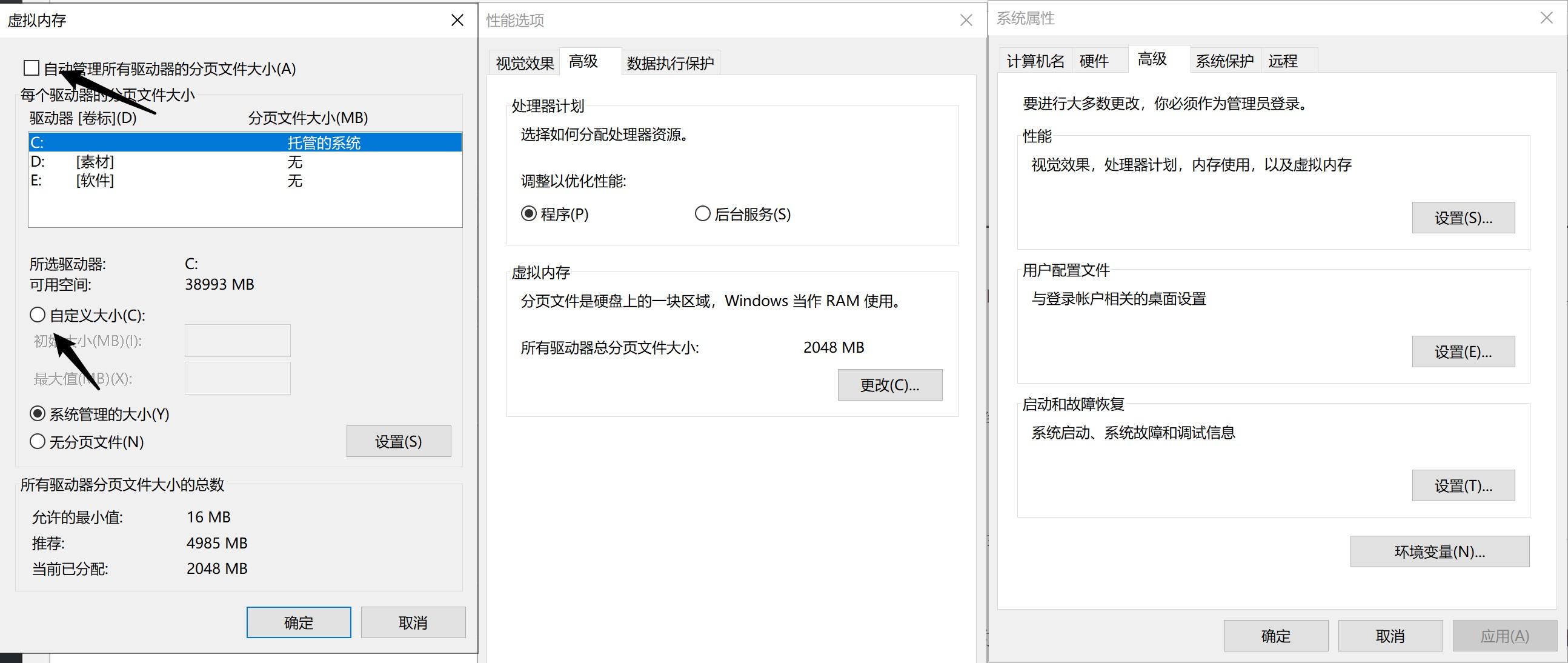 虚拟内存设置页面